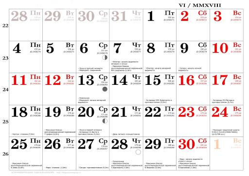 календарь мандалы